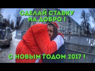 СДЕЛАЙ СТАВКУ НА ДОБРО !!! С НОВЫМ ГОДОМ 2017 !!!