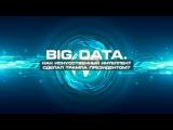 Big Data. Кто сделал Трампа президентом