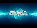 Big Data Кто сделал Трампа президентом