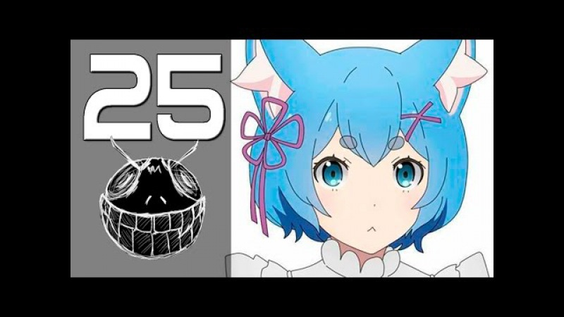 ТОП АНИМЕ ОБЗОР RE: ZERO 25 » Freewka.com - Смотреть онлайн в хорощем качестве