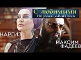 НОВЫЙ ХИТ 2016 НАРГИЗ &amp Максим Фадеев - С Любимыми не расставайтесь