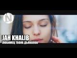 Jah Khalib - Любимец твоих дьяволов (Если Чё Я Баха) 18