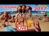 Геленджик LIVE 27.06.17. ПЛЯЖИ и НАБЕРЕЖНАЯ. ЦЕНЫ на ТАКСИ.