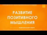 5. Развитие позитивного мышления - Вадим Лёвкин