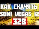 Где скачать SONY VEGAS PRO 12 для x32 бит