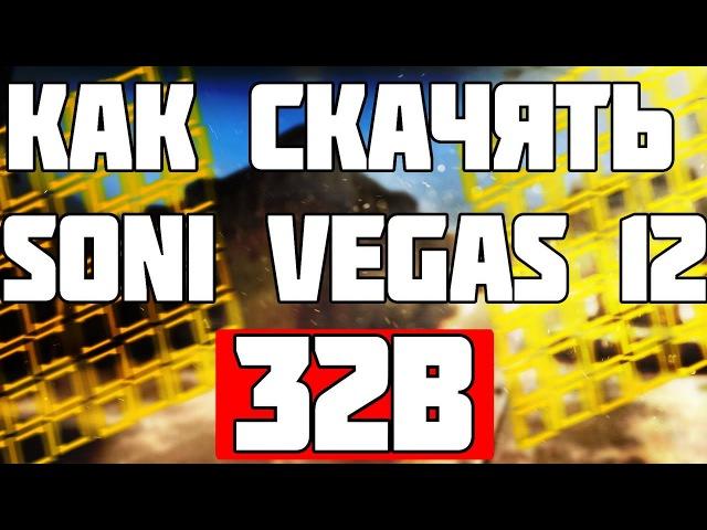Где скачать SONY VEGAS PRO 12 для x32 бит!