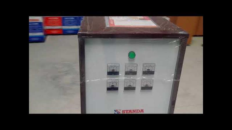 Ổn áp Standa 25KVA 3 pha dải 160V~430V chính hãng - standavietnam.net