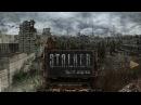 ☢S.T.A.L.K.E.R.☢ .: - Lost Alpha Developer's Cut - Прохождение 4 часть