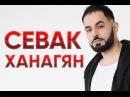 представляет: Севак Ханагян @ Имперiя 10/03/2017