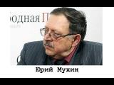 Расправа над ИГПР ЗОВ, последнее слово Юрия Мухина