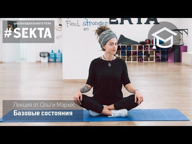 Ольга Маркес - Базовые состояния