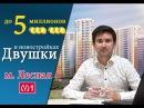 Двушки до 5 000 000 рублей у метро Лесная СПб. Обзор новостроек