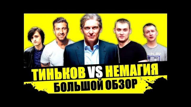 NEMAGIYA ВидеоОбзор 4 Олег Тиньков и Продажный ХАЧИК ПИЗД@БОЛ