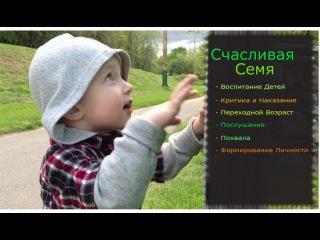 Семейное счастье. Переходной Возраст. 3/6