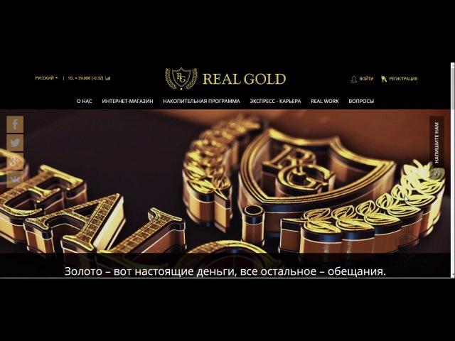 Инструкция по регистрации в компании Real Gold от команды Life Master