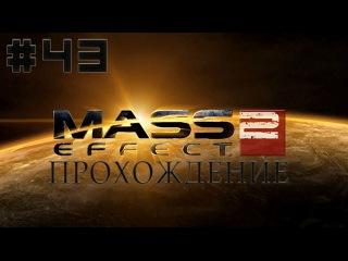Mass Effect 2 Прохождение - 43 - Тайны Серого Посредника