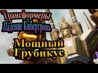 Трансформеры падение Кибертрона - часть 7 - Мощный Грубикус