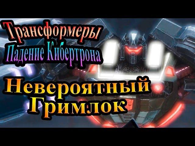 Трансформеры падение Кибертрона - часть 9 - Невероятный Гримлок