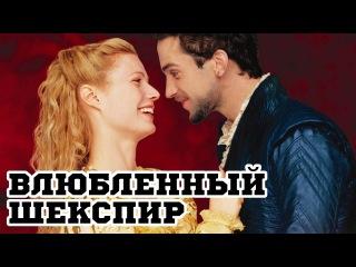 Влюбленный Шекспир (1998) «Shakespeare in Love»