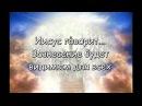 Иисус говорит Вознесение будет видимым для всех