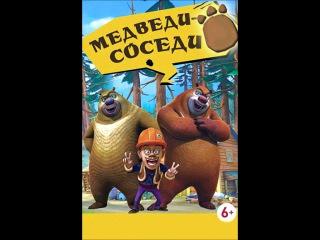 Медведи-соседи Король пельменей