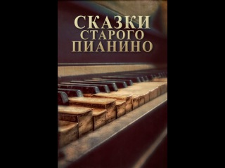 Сказки старого пианино Шу-Шу.Клод Дебюсси