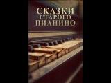 Сказки старого пианино Роберт Шуман.Письма