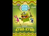 Куми-Куми Облачный край