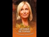 Дачные истории с Татьяной Пушкиной Екатерина Шаврина