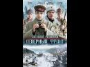Военная разведка Северный фронт Белый лис, фильм второй