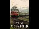 Россия из окна поезда 32 серия