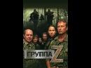 Группа «Зета» Серия 5