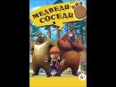 Медведи-соседи Король обезьян и Принцесса Железные Веер