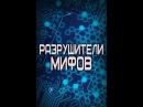 Разрушители мифов (Россия) Космические спасатели