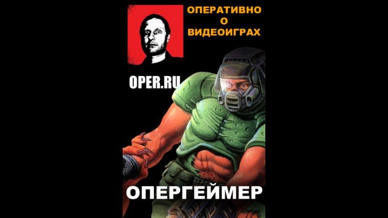 Опергеймер Успех Division, приставочный лохотрон и настольный Ктулху