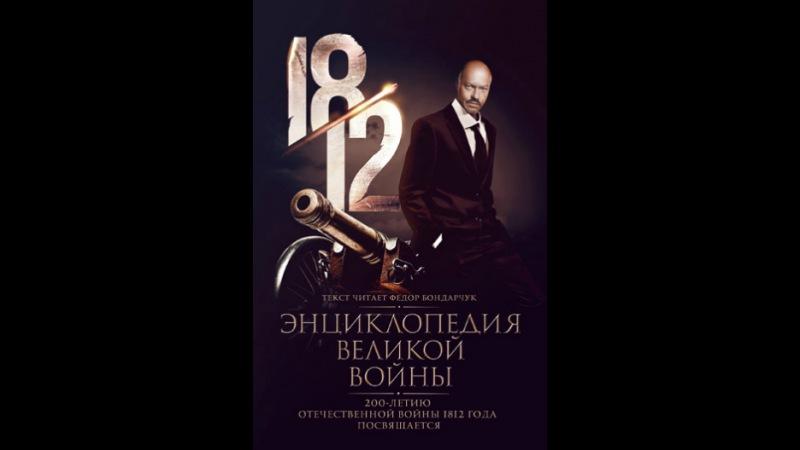 1812 Энциклопедия великой войны 7 серия