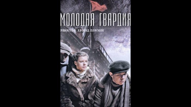 Молодая гвардия 2015 Серия 1