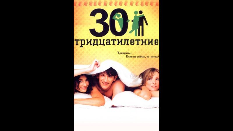 Тридцатилетние Серия 27