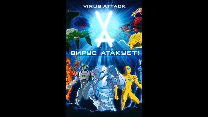 Вирус атакует Квалбария Часть 2
