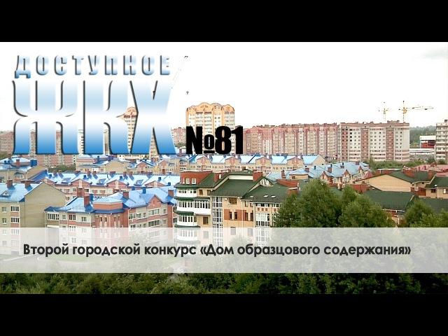 Доступное ЖКХ: второй городской конкурс