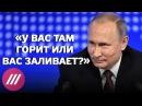 Как Путин неудачно пошутил на встрече с учителями