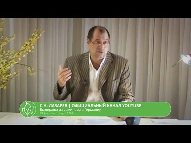 С.Н. Лазарев | Претензии к женщинам