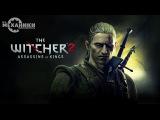 The Witcher 2: Assassins of Kings - Trailer (RUS) / Ведьмак 2: Убийцы королей - Трейлер (РУС)