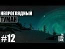 Охота на волков и метель - The Long Dark 12