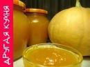 Крутой джем из тыквы, яблок и лимона / Летовбанке Steep pumpkin jam, apple and lemon!