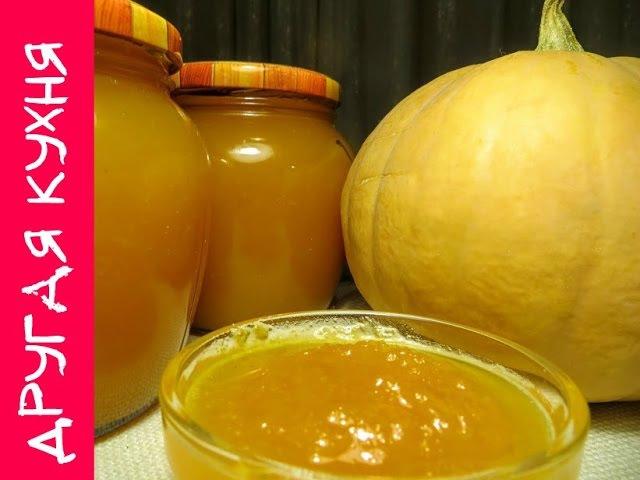 Крутой джем из тыквы, яблок и лимона! Steep pumpkin jam, apple and lemon!