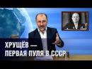 Хрущев первая пуля в СССР