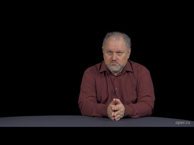 Разведопрос Борис Юлин о расстреле царской семьи