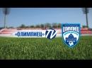 Олимпиец - Зенит-Ижевск
