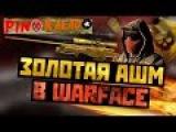 Warface: Золотой AWM НАВСЕГДА??